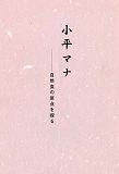 小平マナの本
