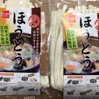 ほうとうウドン生麺国産小麦