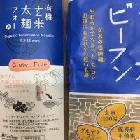 玄米ビーフン, 有機玄米太麺フォー