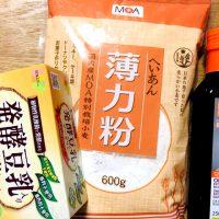 発酵豆乳マーガリン、薄力粉特別栽培小麦、有機オリーブオイル