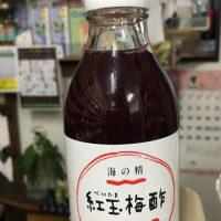 紅玉梅酢(海の精)