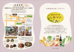 小平駅前ショッピングセンター内、自然食品の店小平マナリーフレット、外